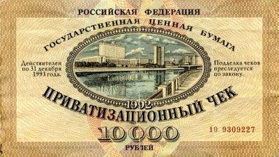 Приватизационный чек (Ваучер)